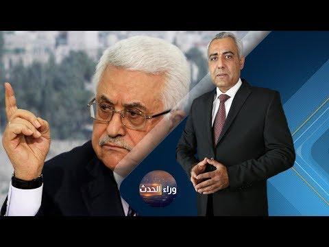 برنامج وراء الحدث | فلسطين .. عباس يتوعد قطاع غزة | حلقة 2018.3.19