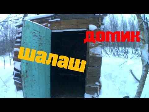 видео: домик на дереве / шалаш в лесу / the tree house