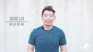 【#FindiSportSwimming|游泳教練 】Wing Lai - 克服怕水|游水減肥