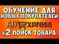 КАК ПОКУПАТЬ НА AliExpress #2 ПОИСК ТОВАРА