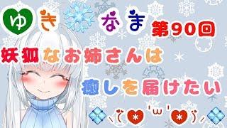 [LIVE] 【ゆき❅なま!第90回】妖狐なお姉さんでも癒しを届けたい!