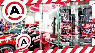 Autoprofi Performance — новое слово в автохимии!