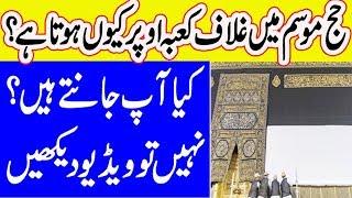 Ghilaf e Kaaba Latest Update | Makkah Masjid ul Haram | Ghilaf Kaaba ko Buland Q kia Jata Hai
