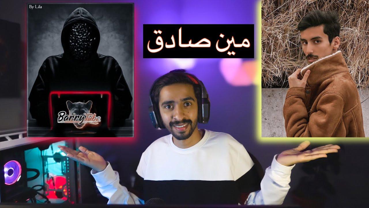 اسألت الناس مين كلامه صح باري تيوب أو كويلي !! في omeTV !!
