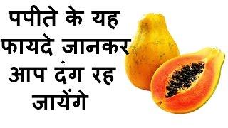 पपीते के यह फायदे जानकर आप दंग रह जायेंगे - Surprising Health Benefits Of Papaya In Hindi