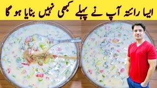 Mix Vegetables Raita Recipe By ijaz Ansari  رائتہ بنانے کا اصل طریقہ  Chatni Recipe  Mint sauce