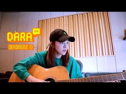 DARA TV │DARALOG #ep.8 다라로그 여덟번째 이야기