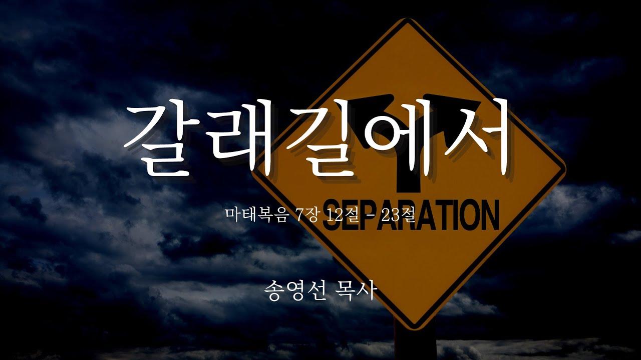 갈림길에서_송영선 목사