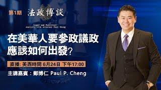 """在美华人要参政议政应该如何出发?《法政""""博""""谈》Legal Analysis with Attorney Paul Cheng  第1期2020.06.24"""