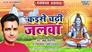 कईसे चढ़ी जलवा I #Bablu Sawariya I Kaise Chadhi Jalwa 2020 Bhojpuri Superhit Kanwar Song