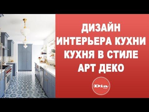 Дизайн интерьера кухни. Дизайн кухни в стиле арт деко.