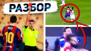 КРАСНАЯ МЕССИ Барселона Атлетик 2 3 Удаление Месси с Бильбао