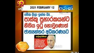 Ayubowan Suba Dawasak  | Paththara | 2021-02-12 |Rupavahini Thumbnail