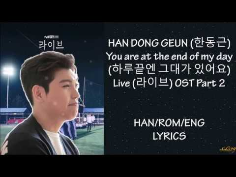 Han Dong Geun (한동근 ) – You are at the end of my day (하루끝엔 그대가 있어요) Live OST Part 2 LYRICS