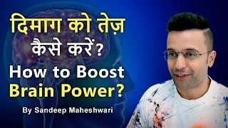 दिमाग को तेज़ कैसे करें | How to Boost Your Brain Power? By Sandeep Maheshwari