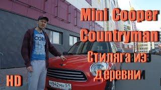 Тест Драйв Mini Cooper CountryMan
