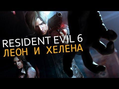 Resident Evil 6 на стриме - Леон и Хелена