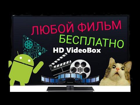 ЛУЧШЕЕ ПРИЛОЖЕНИЕ ДЛЯ ПРОСМОТРА ФИЛЬМОВ АНДРОИД БЕСПЛАТНО - HD VIDEOBOX