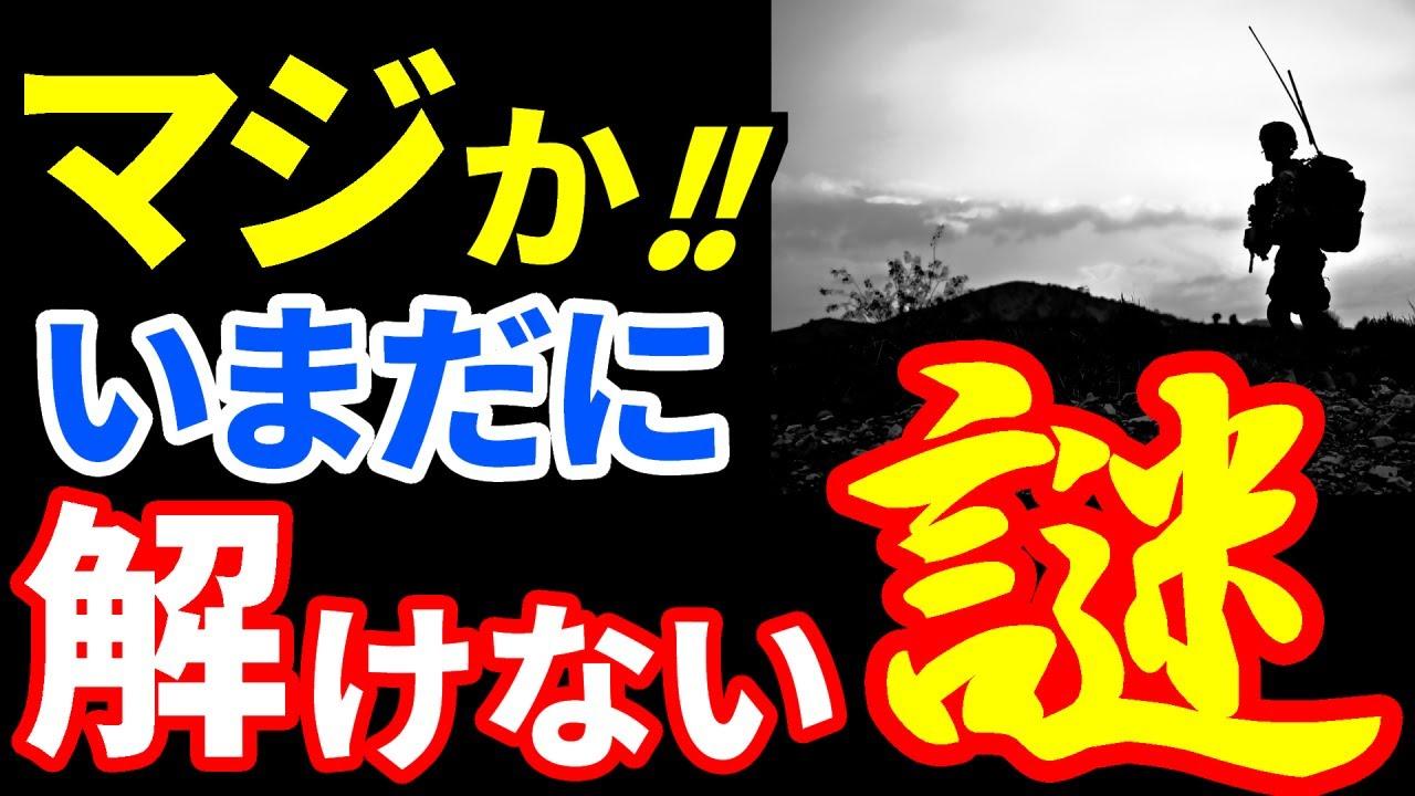日本海軍重大事件!「海軍甲事件」の謎