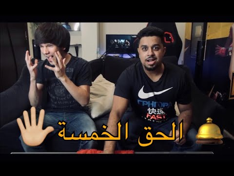 ad60f26aae7a6 تحدي لعبة الحق الخمسه كسرنا الجرس !!🛎 😱🔥 - YouTube