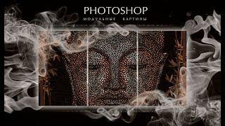 СОЗДАНИЕ МОДУЛЬНЫХ КАРТИН | Photoshop | reissue