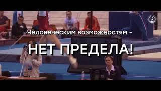 Чемпионат России по спортивной гимнастике 2018. Промо