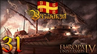 [Europa Universalis IV] Византия №31