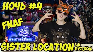 - FIVE NIGHTS AT FREDDY S 5 SISTER LOCATION 4 Ночь на русском языке Систер Локейшн Маска Фокси