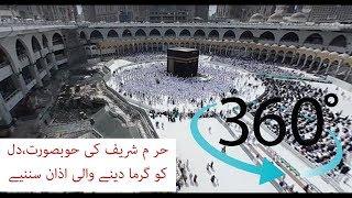 Beautiful Azan from Masjid Al-Haram, Saudi Arabia 360° VR Video 4K