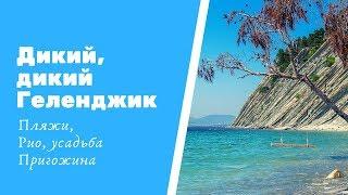 Дикий Геленджик: судно Рио, усадьба Пригожина, нудистские пляжи