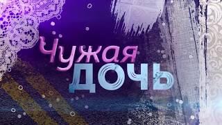 Чужая дочь смотреть онлайн (сериал 2018) анонс / премьера новые серии 2018