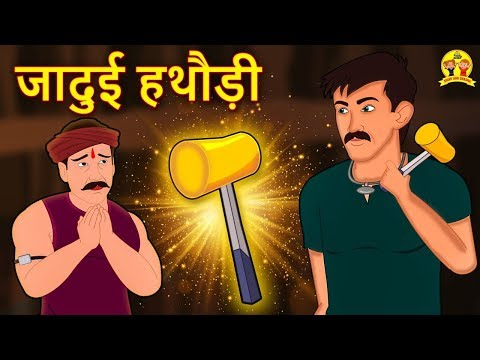जादुई हथौड़ी - Hindi Kahaniya | Bedtime Moral Stories | Hindi Fairy Tales | Koo Koo TV