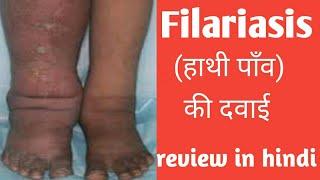 Hetrazen tablet (हाथीपांव) की दवाई review in hindi