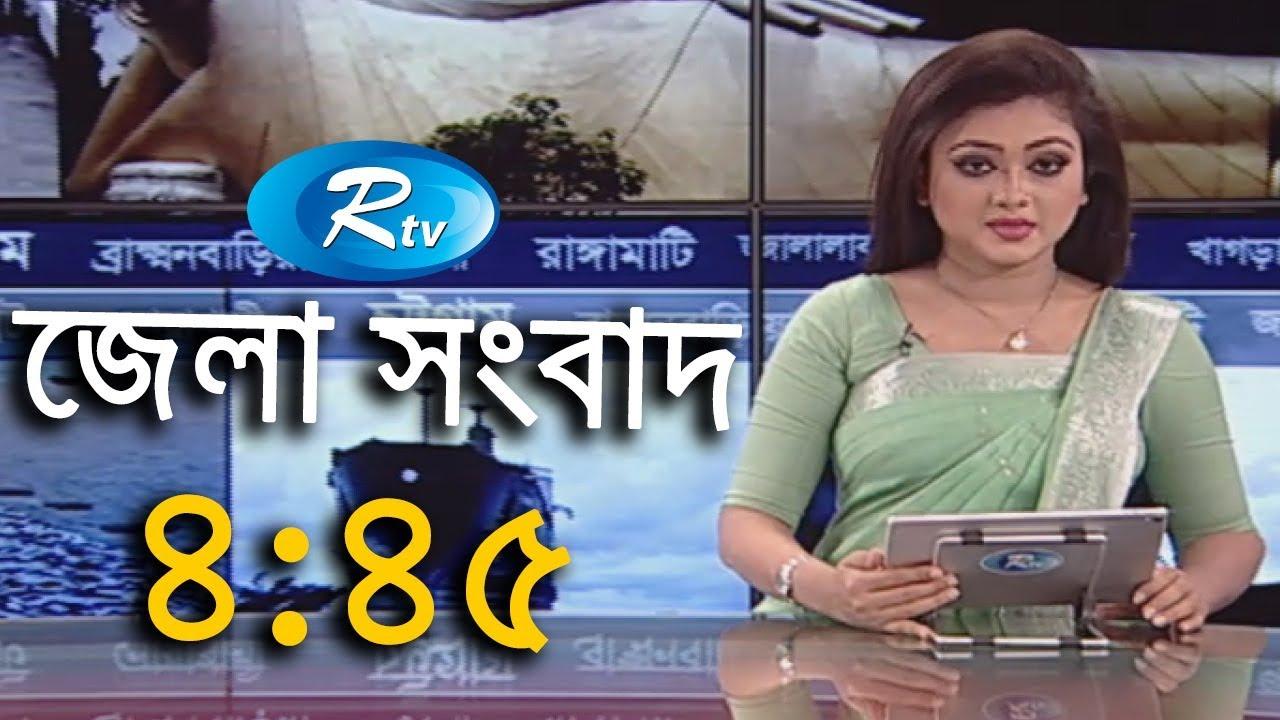জেলা সংবাদ | 4:45 PM | Rtv News | 21-January-2018 | Rtv