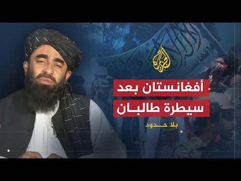 بلا حدود - مع ذبيح الله مجاهد وكيل وزارة الإعلام الأفغانية والناطق باسم حركة طالبان