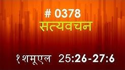 1 शमूएल  (#0378) 1 Samuel 25:26- 27: 6 Hindi Bible Study Satya Vachan