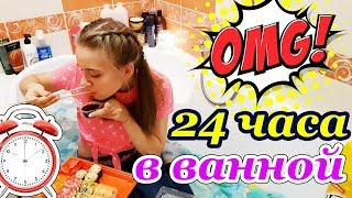 24 ЧАСА В ВАННОЙ / 24 HOUR CHALLENGE OVERNIGHT IN MY BATHROOM!!