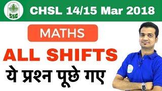 SSC CHSL Maths Questions & Analysis   14/15 Mar 2018   All SHIFTS I Day 09