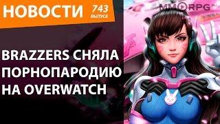 Brazzers сняла порнопародию на Overwatch. Новости