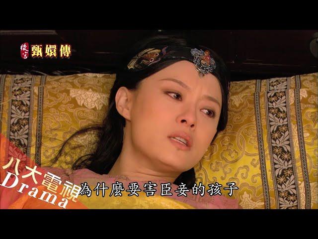 《後宮甄嬛傳》HD完整版EP71 ─ 孫儷、陳建斌、蔡少芬、蔣欣、李東學