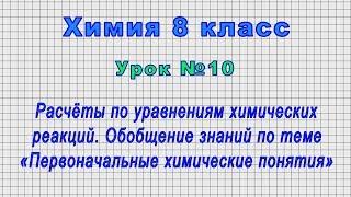Химия 8 класс (Урок№10 - Расчёты по уравнениям химических реакций.)