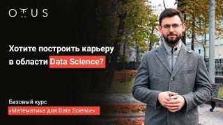 Петр Лукьянченко представляет курсы «Математика для Data Science»