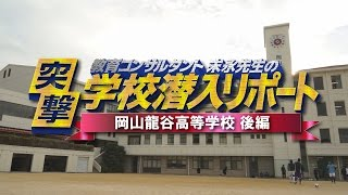 末永先生の突撃!学校潜入リポート(岡山龍谷高等学校 【後編】)