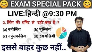 Hindi Exam Special Practice Set /part 27//super tet/ CTET/REET/mptet//mpsi