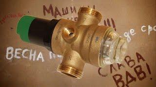 Редуктор давления(Редуктор давления, для его он нужен и какую проблему он решает. Как отрегулировать давление в редукторе..., 2014-08-27T20:51:07.000Z)