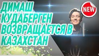 🔥Грандиозное шоу казахского певца.