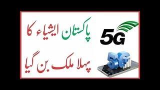 Now 5G internet in Pakistan پاکستانیوں کے لیے زبردست خوشخبری۔۔۔ پاکستان میں فائیو جی ٹیکنالوجی کا آغ