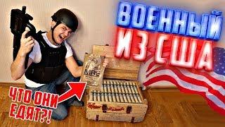 Что внутри чемодана военного из Америки?
