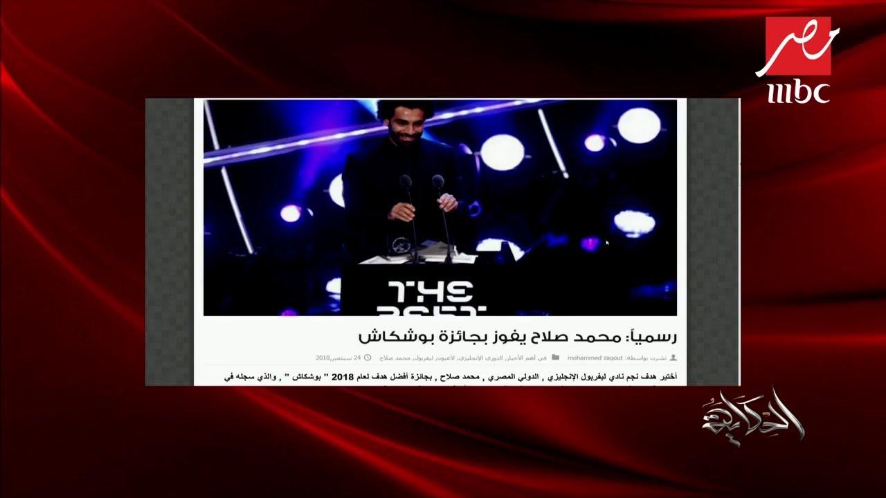 #الحكاية   تعليق عمرو أديب على خسارة محمد صلاح لقب أفضل لاعب في العالم