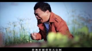 阿吉仔-也罷 (官方MV)